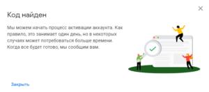 Регистрация и подключение сайта в сервис контекстной рекламы Google