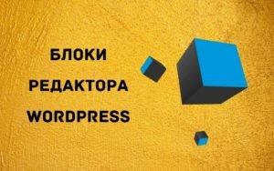 Блоки редактора WordPress - как использовать Гутенберг
