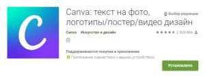 Как работать в приложении Canva на телефоне