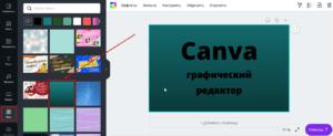 Добавление фона в графическом редакторе