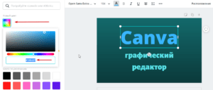 Редактирование цвета в Canva