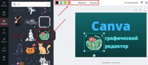 Добавление элементов в графическом редакторе Канва