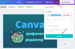Выбор формата и скачивание дизайнерских работ в Canva