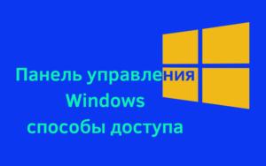 Как зайти в панель управления Windows 8 и 10. Быстрый доступ к NVIDIA