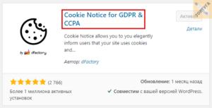 Плагин для уведомлений о файлах куки на сайте Cookie Notice