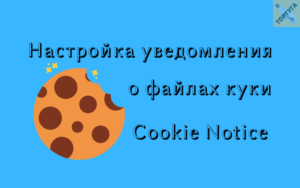 Настройка уведомления о файлах куки на сайте WordPress - плагин Cookie Notice
