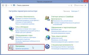 Как удалить программу с компьютера Windows 8 штатными средствами