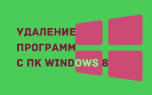 Как удалить программу с компьютера Windows 8 средствами системы
