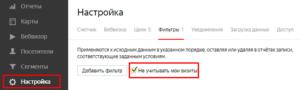 Не учитывать мои визиты - фильтры Яндекс Метрики