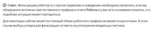 Рекомендации для фильтрации роботов от Яндекс