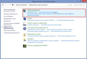 Изменение фона рабочего стола на компьютере или ноутбуке Windows