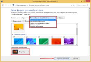 Как поменять обои рабочего стола компьютера Windows
