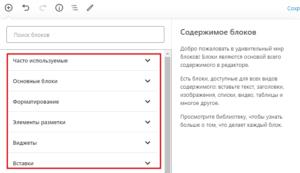 Блоки редактора в записи WordPress - как пользоваться