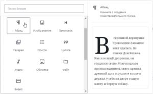 Основные блоки редактора Гутенберг