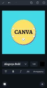 Вставка текста и редактирование шрифта в приложении Канва