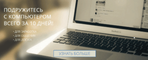 Курсы Владислава Челпаченко Компьютерная грамотность