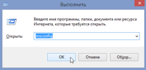 Управление автозагрузкой в Windows 8