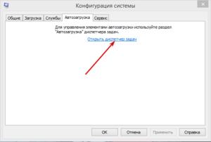 Конфигурация системы и автозапуск Windows 8