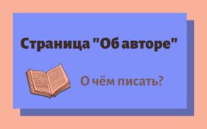 """Страница """"Об авторе"""" - как правильно оформить? План составления раздела"""