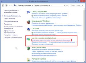 Центр обновления Windows 8