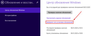 Центр обновления Windows 8 - заходим из начального экрана