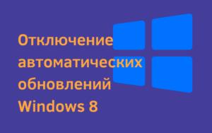 Как отключить автоматические обновления Windows 8 - два способа