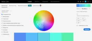 Цветовой круг в Adobe Color