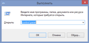 """Вызываем панель управления Windows 8 и 10 из окна """"Выполнить"""""""