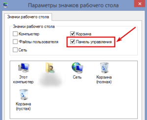 Как добавить панель управления Windows на рабочий стол