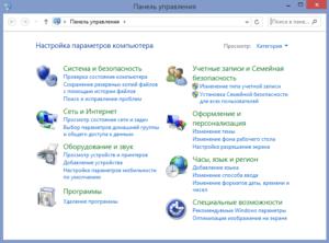 Панель управления Windows 8, 8.1 и 10