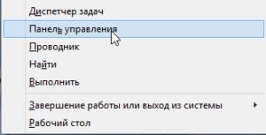 Сочетание клавиш Win+X для вызова Панели управления Windows