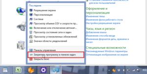 Как закрепить панель управления Windows 8 и 10 в панели задач