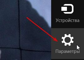 Параметры ПК в боковой панели Windows 8 и 10