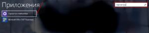 Строка поиска на начальном экране Windows