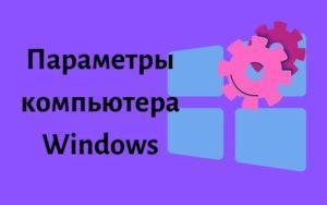 Как открыть параметры компьютера Windows? 4 простых способа