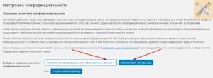 Политика конфиденциальности - размещение на сайте WordPress