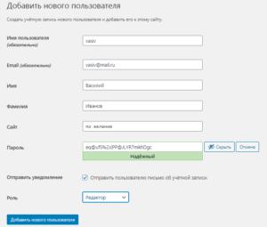 Как добавить пользователя на сайт и назначить роль
