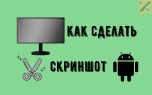 Как сделать скриншот на компьютере, ноутбуке и телефоне Android