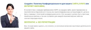 Сервис Profiset поможет вебмастеру сгенерировать политику конфиденциальности для сайта
