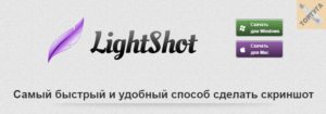 Программа Lightshot - скриншотер