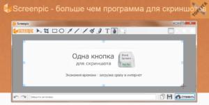Программа Screenpic - скриншотер