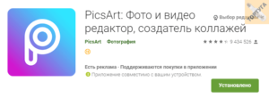 Программы для создания картинок - PicsArt