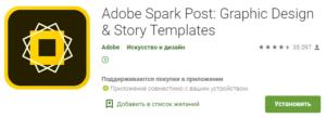 Программа для изображений и обложек с текстом Adobe Spark Post