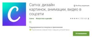 Приложения для графического дизайна - Canva