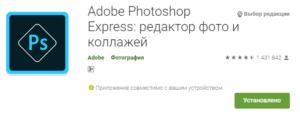 Программа для создания картинок, изображений - Adobe Photoshop Express