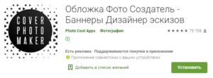Программы для создания картинок - Cover Photo Maker