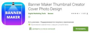 Приложения для графического дизайна и создания баннеров - Banner Maker