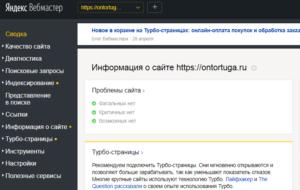 Полезные сервисы - Яндекс Вебмастер