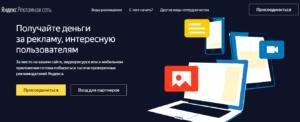 Полезные сервисы для вебмастеров - Яндекс Рекламная сеть