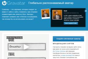 Gravatar - поможет вебмастеру настроить аватар на сайте